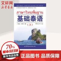 基础泰语(3广东外语外贸大学普通高等教育十二五校级规划教材) 世界图书出版公司