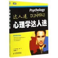 心理学达人迷/达人迷
