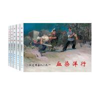 中国连环画经典故事系列铁道游击队1全套5册连环画 小人书