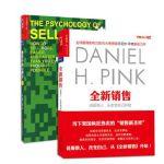 全新销售(说服他人从改变自己开始)+销售中的心理学(白金版) 共2册