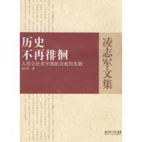 正版图书 历史不再徘徊-人民公社在中国的兴起和失败 凌志军 9787216055567 湖北人民出版社