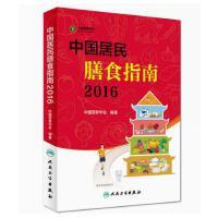 2018中国居民膳食指南专业版+科普版2本中国营养学会 2016孕妇婴幼儿儿童少年老年人素食人群饮食营养2017减肥食