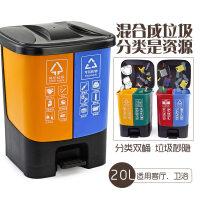家用分类垃圾桶带盖脚踏干湿分离双筒厨房客厅办公室环保塑料标准203040L 黄蓝 其他+可回收(20L)