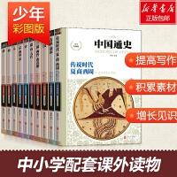 全4册初中生必读课外书 历史书籍排行榜前十名 中华上下五千年青少年版成人版 必读书目高中生历史传统文化中学生课外必读书籍