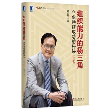组织能力的杨三角(pdf+txt+epub+azw3+mobi电子书在线阅读下载)