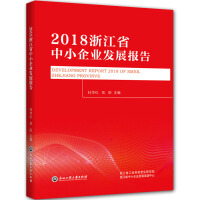 2018浙江省中小企业发展报告