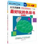 公文式教育―最好玩的色彩书:动物园(3、4岁)