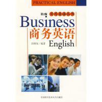 商务英语(第2版) 高增安