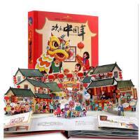 预售 欢乐中国年书 精装绘本乐乐趣 过年啦! 儿童3D立体翻翻书 正版过年了 4-6-9周岁啦幼儿民间传统节日故事早教