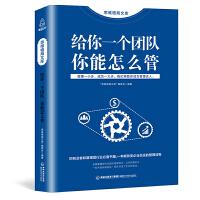 正版给你一个团队你能怎么管企业管理书籍 MBA商学院受欢迎的团队管理课程 手把手教你打造企业中的尖刀团队 畅销读物