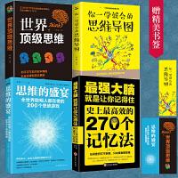 正版4册 最强大脑思维训练课 世界思维 你一学就会的思维导图 记忆力思维的盛宴 最强大脑就是让你记的住 逻辑学入门成功励志