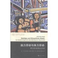 当代学术棱镜译丛/脑力劳动与体力劳动:西方历史的认识论