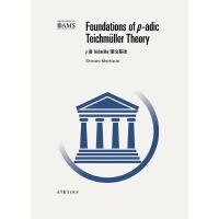 p 进 Teichmüller 理论基础(影印版)
