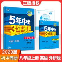 2020版5年中考3年模拟 五年中考三年模拟初中英语八年级上册练习册8年级同步学习辅导书WY外研社版初二2 教材习题答
