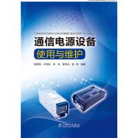 通信电源设备使用与维护