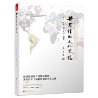 世界植物文化史论(吴良镛题名、孟兆祯作序力荐,上古时代到20世纪植物生态学到风景园林艺术,记录植物学的发展全历史)