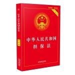 中华人民共和国担保法・实用版