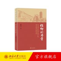 信仰的力量――北大老同志庆祝中国共产党成立100周年回忆文集