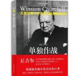 【新书店正版】丘吉尔第二次世界大战回忆录04-单独作战 Winston Churchill 译林出版社97875447