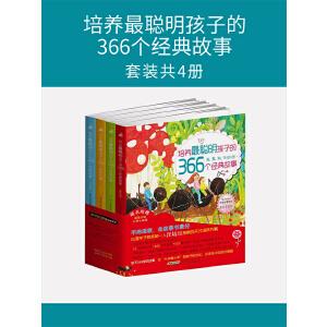培养最聪明孩子的366个经典故事(套装共4册)(电子书)