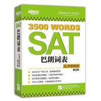 新东方 SAT巴朗词表:乱序便携版(第2版)