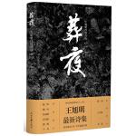 葬夜――王旭明抒情诗选(2017-2018)