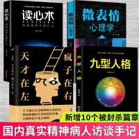 天才在左疯子在右 高铭完整版 自卑与超越 乌合之众 梦的解析 心理学百科全4册 可搭催眠师手记书籍