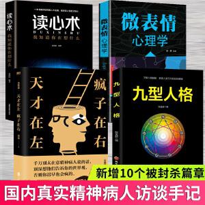 天才在左疯子在右 高铭完整版+微表情心理学读心术九型人格4册心理学可搭催眠师手记乌合之众梦的解析书籍