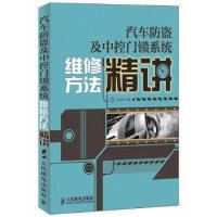 【正版现货】汽车防盗及中控门锁系统维修方法精讲 吴文琳 9787115274441 人民邮电出版社