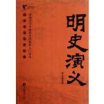 明史演义-中国历代通俗演义