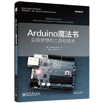 Arduino魔法书:实现梦想的工具和技术