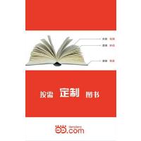 【按需印刷】―少年飘泊者――蒋光慈作品精选