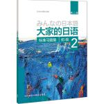 大家的日语(第二版)(初级)(2)(标准习题集)