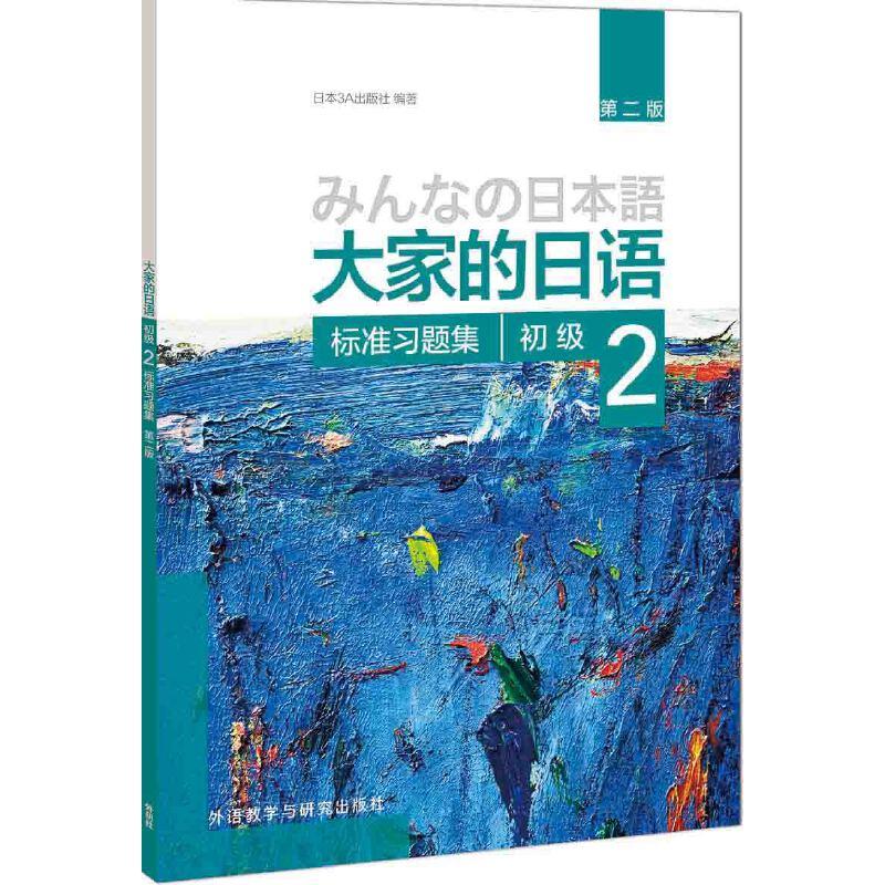 大家的日语(第二版)(初级)(2)(标准习题集) 《大家的日语》引进原版教材
