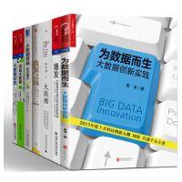 大数据【套装7册】为数据而生+大数据时代+数据之巅+决战大数据+爆发+大数据营销