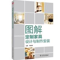 图解定制家具设计与制作安装 厨柜设计与制作技术书籍 厨房柜体设计制造工艺安装 定制衣柜材料配件 结构造型设计书五金安装