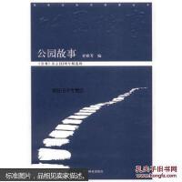 【二手旧书8成新】公园故事 崔雅芳 中国林业出版社 9787503876035
