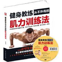 【新书店正版】健身教练从不外传的肌力训练法 赵健 江苏科学技术出版社9787553730059