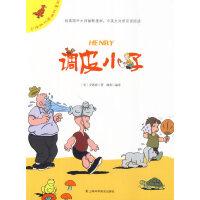 彩绘版双语幽默漫画--调皮小子