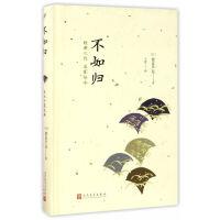 日本中篇经典:不如归(精装)