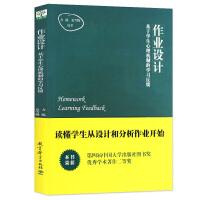 【正版】上海市幼儿园办园质量评价指南(试行稿)