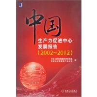 包邮 [按需印刷]中国生产力促进中心发展报告(2002-2012) 973596