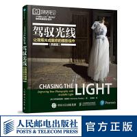 驾驭光线 让现场光成就你的摄影佳作典藏版人气摄影公众号摄影笔记推荐典藏摄影图书