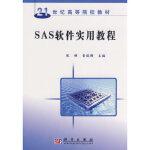 SAS软件实用教程张瑛科学出版社9787030243720