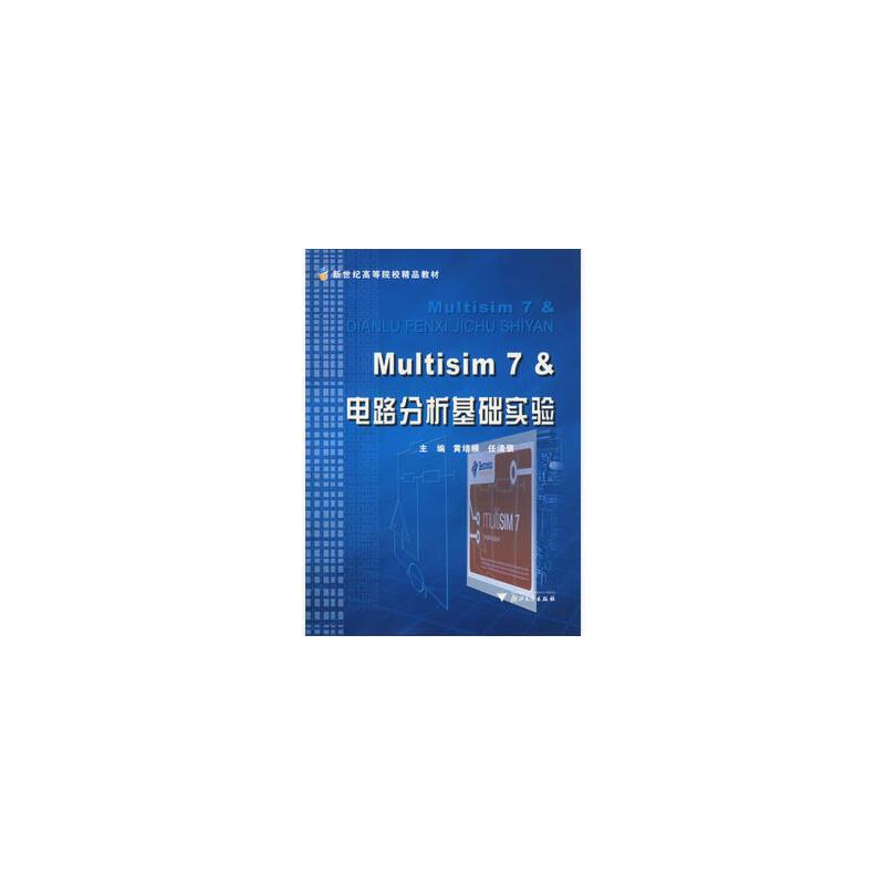 multisim7&电路分析基础实验