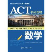 ACT考试攻略.数学 北京中标育才国际管理顾问有限公司编著