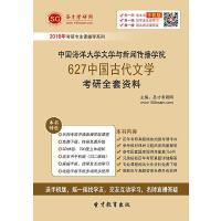 [考研全套]2019年中国海洋大学文学与新闻传播学院627中国古代文学考研全套资料 电子书 送手机版网页版XJ40