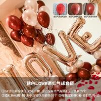 求婚布置气球 LOVE字母婚房婚礼气球装饰生日求婚表白周年纪念布置拍照装扮气球S 银色love酒红气球套餐