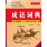 成语词典(最新版)