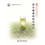 茶与健康的科学研究--新观点新学说学术沙龙文集74